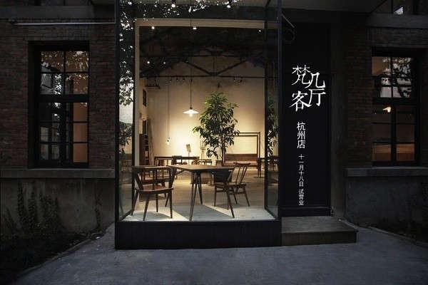 Bauhaus in Beijing Craft Furniture from an Emerging Designer portrait 13