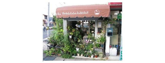 700 kyoto florist red awning