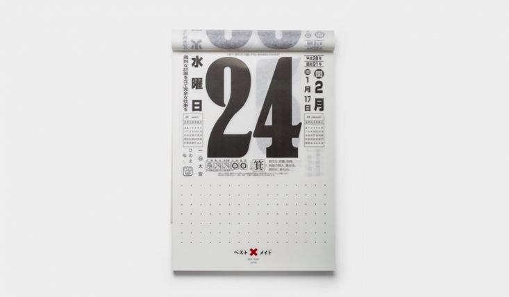 japanese wall calendar best made co 2018
